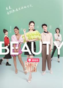 Beauty小姐 第2季