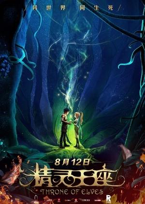 精灵王座电影完整版720P|1080P在线播放