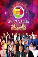 湖北卫视春节联欢晚会2015