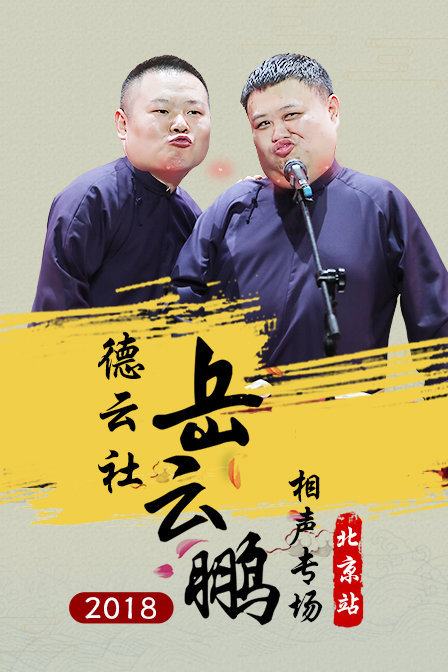 德云社岳云鹏相声专场北京站2018