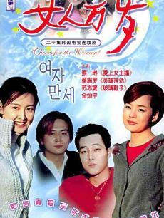 女人万岁 韩国版(韩国剧)