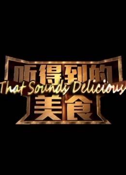 听得到的美食第2季