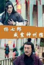 杨七郎威震神州擂
