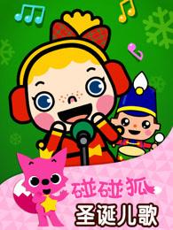碰碰狐 英语圣诞儿歌
