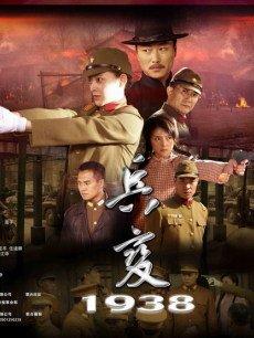 兵变1938(全24集)