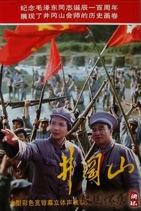 井冈山(战争片)