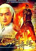 仙剑奇缘(第38集)