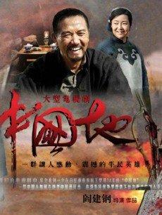 中国地(全40集)