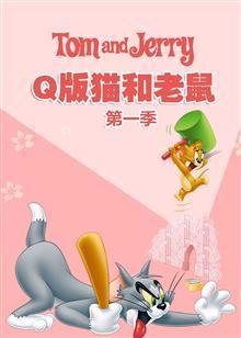 Q版猫和老鼠 第一季