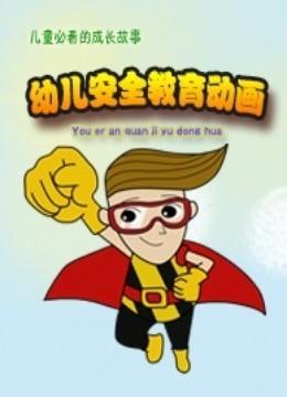 幼儿安全教育动画