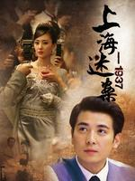 点击播放《上海迷案1937》