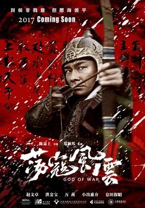 荡寇风云 God of War
