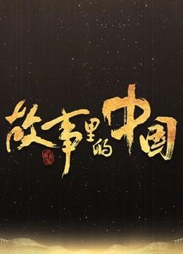 故事裡的中國