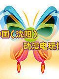 2013中国 沈阳 动漫电玩博览会宣传视频