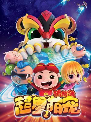 猪猪侠13之超星萌宠第1季