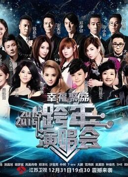 2016东方卫视跨年盛典