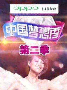 中国梦想秀第二季