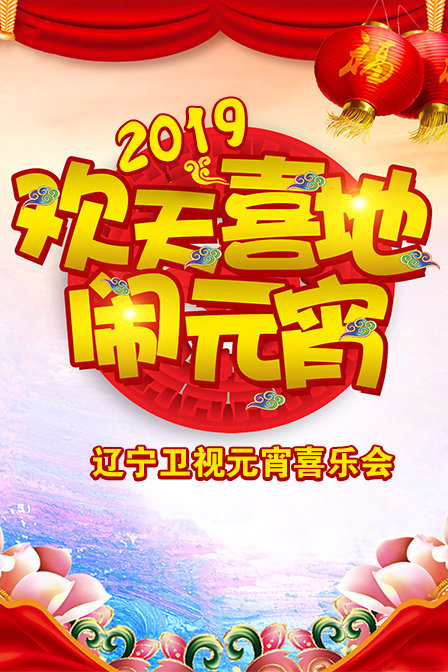 辽宁卫视元宵喜乐会 2019