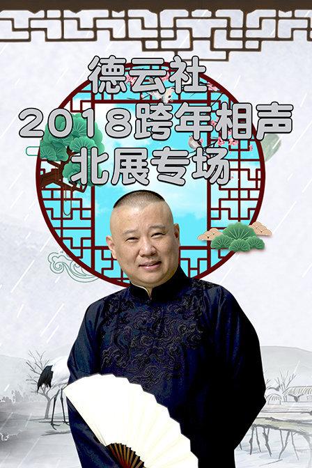 德云社跨年相声北展专场2018