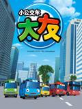 小公交车太友 第1季