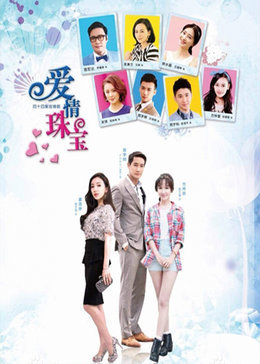 爱情珠宝(第42集)
