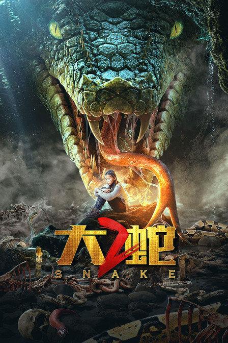 大蛇2高清免费在线播放