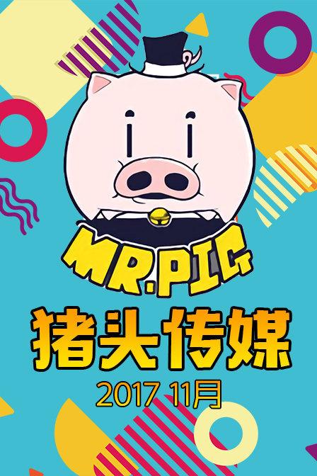 猪头传媒201711月