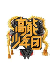 《高能少年团2》游戏升级版