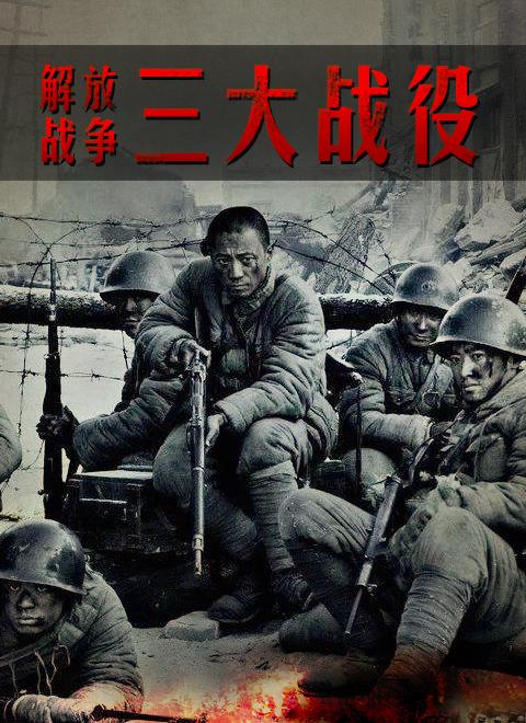 解放战争:三大战役