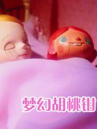梦幻胡桃钳 中文版
