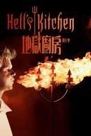 地狱厨房 第10季(综艺)