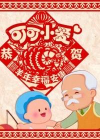 可可小爱拜大年2015年春节篇