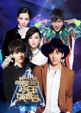湖南卫视2017跨年演唱会