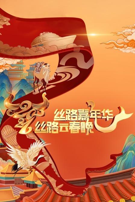 丝路嘉年华·丝路云春晚 2021