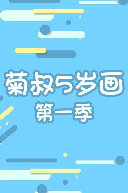 菊叔5岁画 第一季