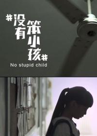 没有笨小孩