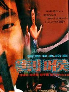 《香港强奸奇案之割喉》海报