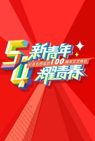 湖南卫视五四文艺晚会(综艺)