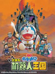 哆啦A梦剧场版大雄与机器人王国