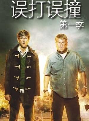 误打误撞第一季(美剧)