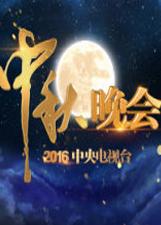 2016中秋晚会
