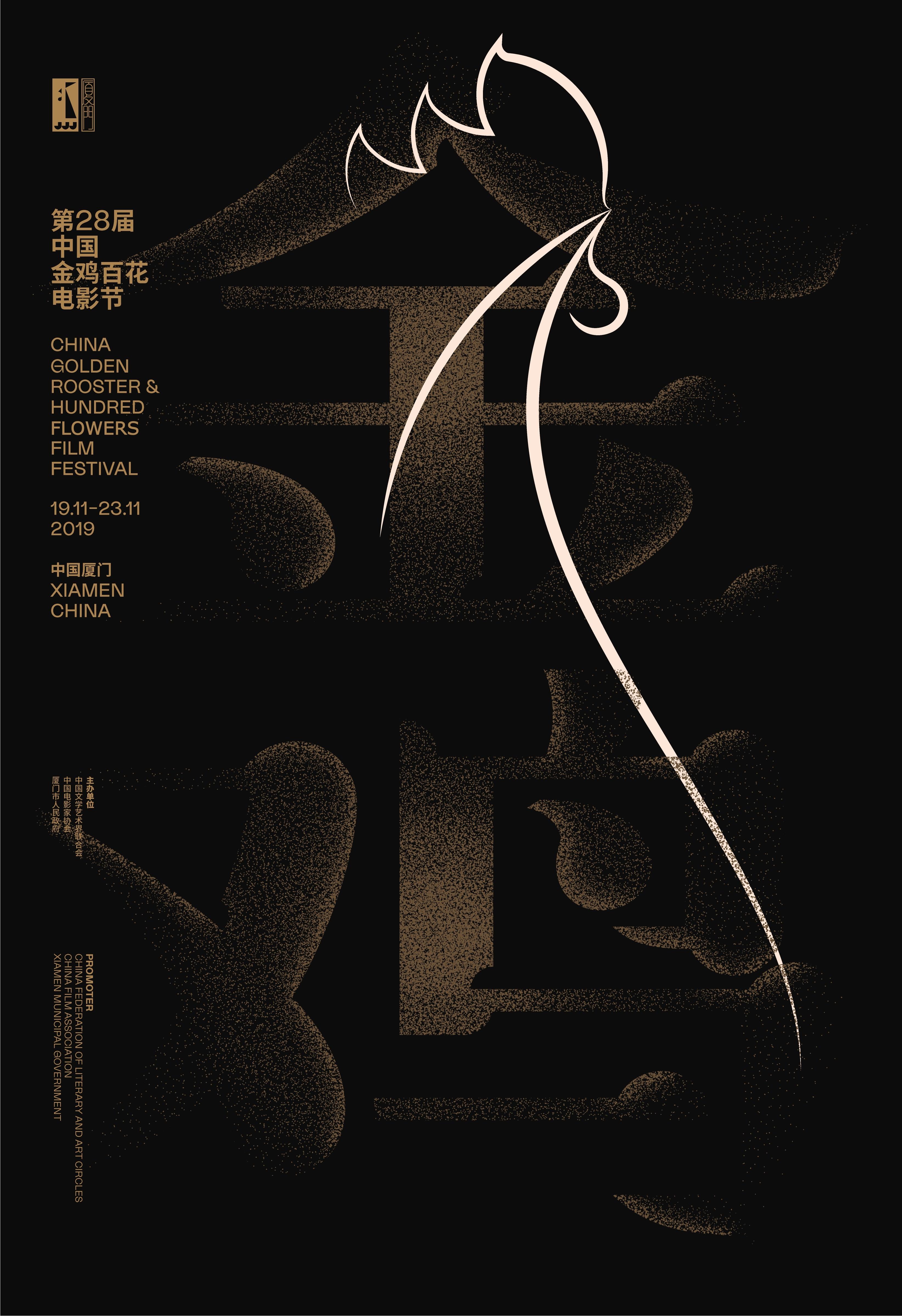 第28届金鸡百花电影节高清免费在线播放