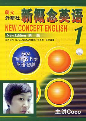 新概念英语第一册