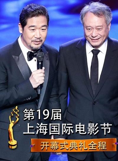 第19届上海国际电影节开幕式典礼