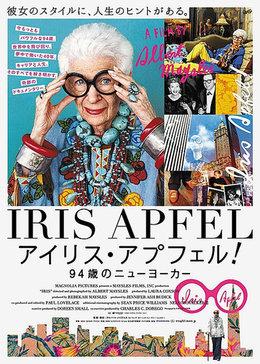 时尚女王:iris的华丽传奇