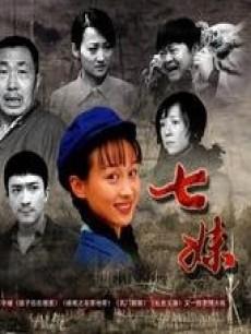 七妹(全32集)