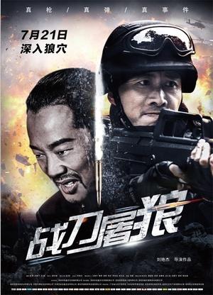 战刀屠狼(剧情片)