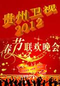 贵州卫视2012春晚
