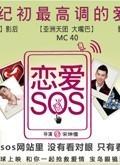 恋爱SOS第2季(国产剧)