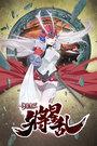侍灵演武:将星乱(12集全)